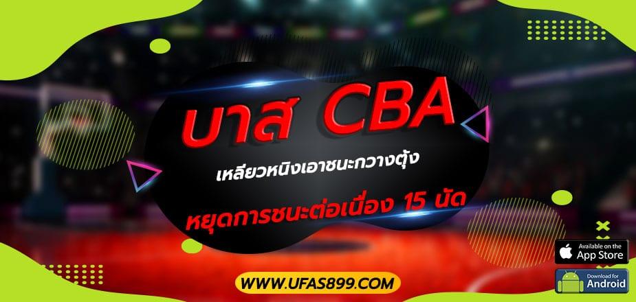 บาส CBA